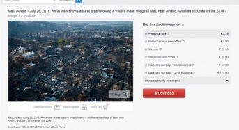 Τραγωδία στο Μάτι: Ξένες ιστοσελίδες πουλούσαν έναντι 10 ευρώ φωτογραφίες με πυρόπληκτους κατοίκους!