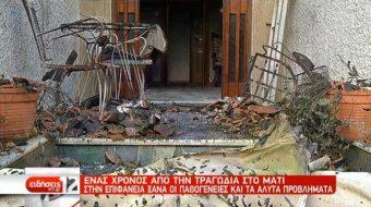 Ένας χρόνος από την τραγωδία στο Μάτι – Που βρίσκεται η διαδικασία ανασύστασης των οικισμών (video)
